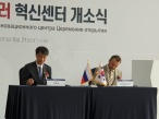 Opening of the Korean-Russian Innovation Center